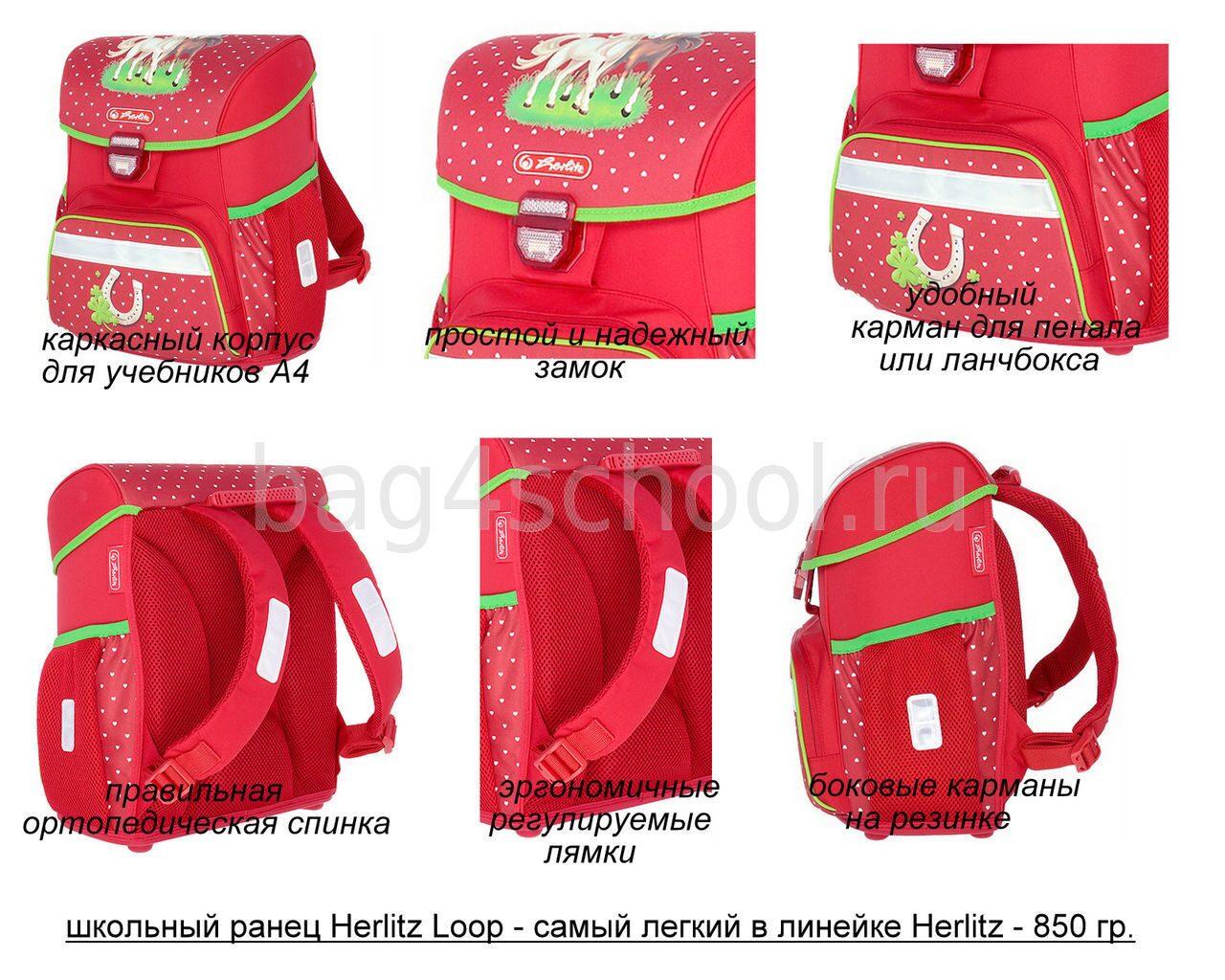 Школьный ранец Herlitz Loop Plus -интернет-магазин Школьный Ранец