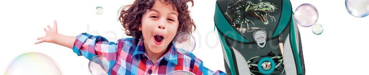 ортопедические школьные ранцы DerDieDas в интернет-магазине Школьный Ранец по привлекательным ценам