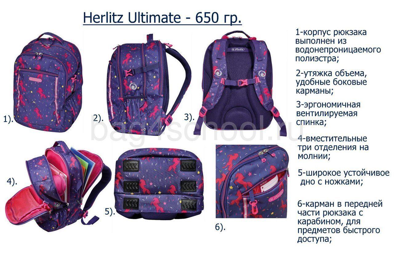 Рюкзак Herlitz Ultimate --выбрать и купить в интернет-магазине Школьный Ранец_01