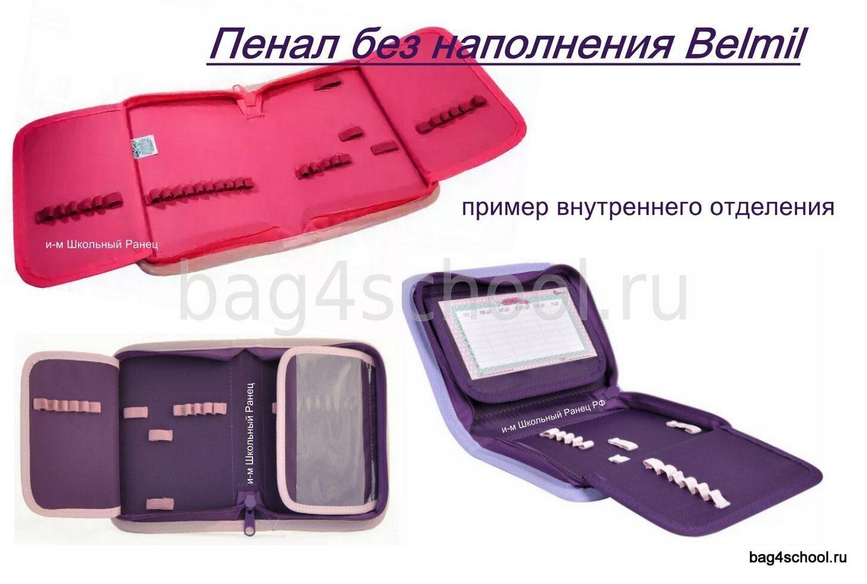 пеналы без наполнения Belmil большой выбор и приятные цены в интернет-магазине Школьный Ранец