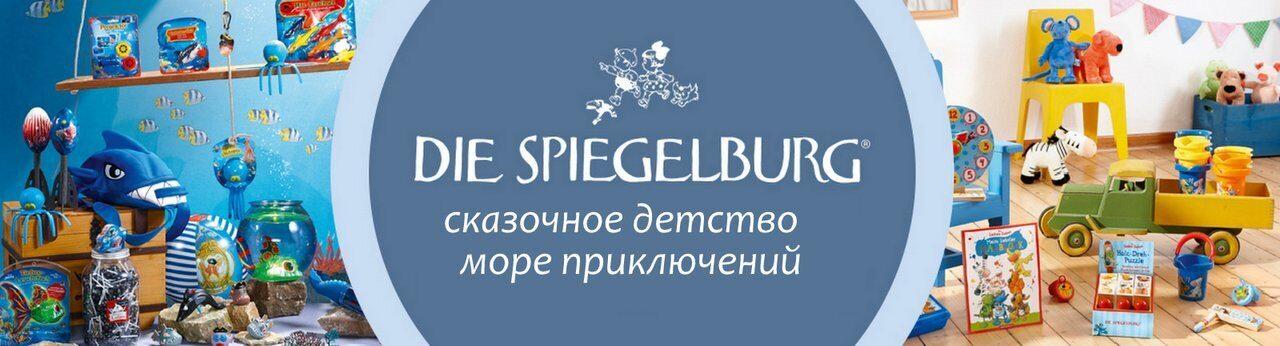 товары для учебы и развития Spiegelburg Шпигельбург в интернет-магазине Школьный Ранец