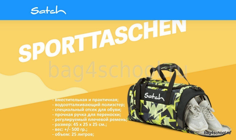 спортивные сумки Ергобег  Satch купить в интернет-магазине Школьный Ранец большой выбор_2